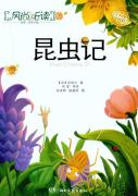 【适合小学生阅读的课外读物】《昆虫记》(含PDF资源)