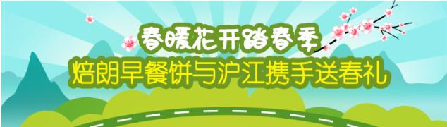 【已结束-3月活动】春暖花开踏春季,焙朗携手沪江送春礼