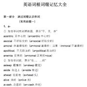 【下载】英语中最常见的词根词缀(背单词必备!!)