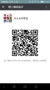 日语微信交流群吸收新人啦