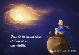【趣法语】《Petit Prince小王子》中曾让我心动的语句+主题曲