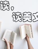读读,读美文