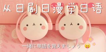 【从日剧日漫学日语】高嶺の花