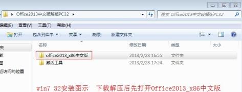 【软件分享】office 2013 下载及安装教程