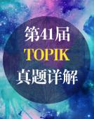 【TOPIK真题练】第41届初级真题
