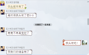【ishare水云间】Ishare的某日日常——暑假烧烤计划