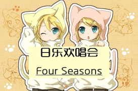 【日乐欢唱会】Four Seasons