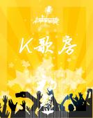 初声·K歌房