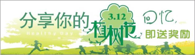 【3.12植树节】分享你的植树节回忆,即送奖励!