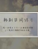 【韩剧台词练习】