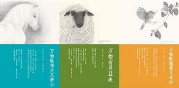 #书籍推荐# 万物有灵且美系列书籍 (经典台词+中英文本下载链接)