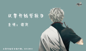 跟着银河森森玩转日语君,福利彩蛋乐不停!!