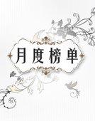 【沪江社团专访】自媒体运营达人、文学才女迪迪:教你如何做好一期娱乐类社刊?