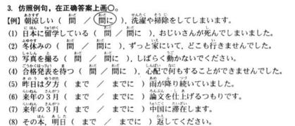 【新标日同步练习】新标日初级下册第46课