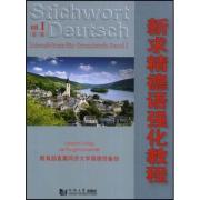 新求精德语强化教程 初级I -初级II【PDF格式】