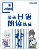 初声·最美日语朗读炼成