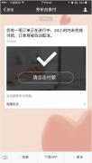 【京东教育白条】 分期付款操作流程