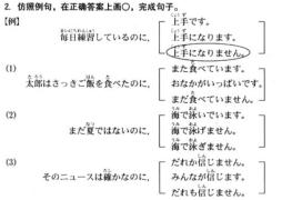 【新标日同步练习】新标日初级下册第42课