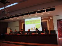 泰州市姜堰区召开2016年校园足球工作会议