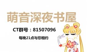 【萌音深夜书屋】20160414《解忧杂货店》8——雪娃