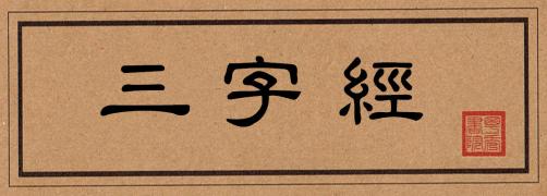 跟着《三字经》学粤语?