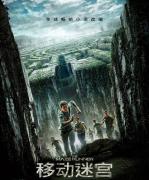 【资源分享】移动迷宫 The Maze Runner (1+2)BD1280中英双语字幕