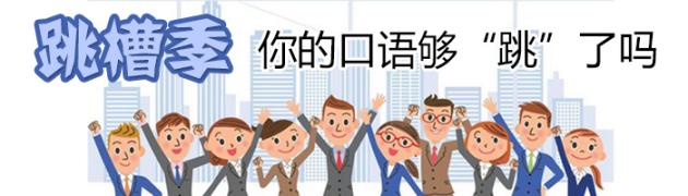 """【乾坤大挪移】沪江口语学院金牌课程:跳槽季,你的口语够""""跳""""了吗?"""