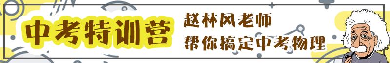【中考特训营】沪江赵林风老师帮你搞定中考物理(含资料)
