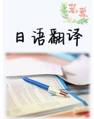 日语翻译每日一句