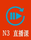N3直播课回顾