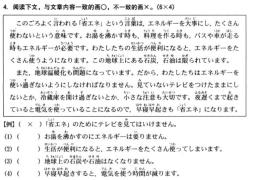 【新标日同步练习】新标日初级下册第十一单元练习下