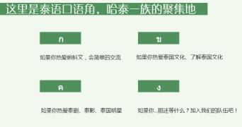"""【招募令!】沪江CC""""泰语口语角""""等着你!!"""