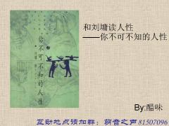 【萌音深夜书屋】《和刘墉读人性》20160406——醋味