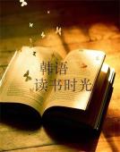 韩语 * 读书时光