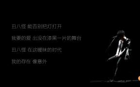 【萌音之声】之萌音欢唱会《丑八怪》—大狗