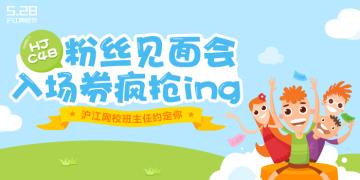 【5.28沪江网校节】全球校庆日,HJC48粉丝见面会! 约不约?~