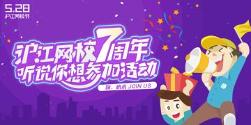 """【5.28沪江网校节】 """"7周年庆典""""开催,听说你想参加活动 ?"""