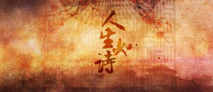 【人生如诗二十七期】行路难