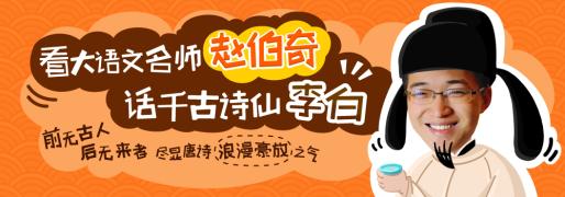 【已结束】【大牌驾到!】2月26日第2场:看大语文名师赵伯奇,话千古诗仙李白!