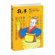 【大牌驾到!】绘制《孔子知识树》,赢取珍藏版孔子书籍一本