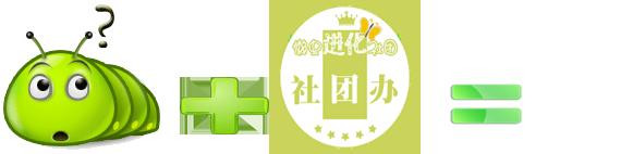 【懒虫组队】懒虫5月上天小队组队公告