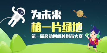 【学习活动】第一届,移动网校种树苗大赛!为未来,植一片绿地!