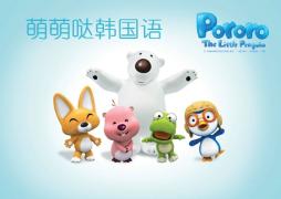 【资源】大家来看韩国动画片小企鹅PORORO吧!