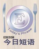 BBC 今日短语