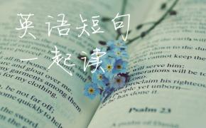 【英语短句一起读】No.55 爱有治愈的力量。(May.08~May.14)