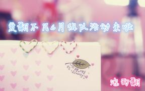 【爱翻不凡】6月组队活动来啦♪(^∇^*)