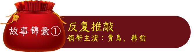 """【20160409大语文学员直播】 """"唐代其他""""课后作业——唐代诗人成语故事会!"""