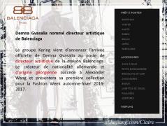 【品牌学法语】Balenciaga - 巴黎世家