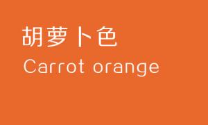 让设计师重新全面认识色彩系列——橙色篇