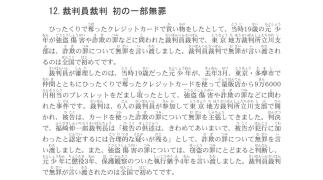 【新闻朗读】裁判員裁判 初の一部無罪